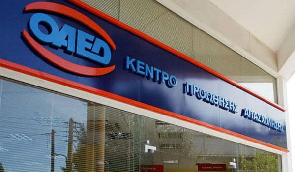 ΟΑΕΔ: Ξεκινούν οι αιτήσεις για το εποχικό επίδομα - Ποιοι οι δικαιούχοι