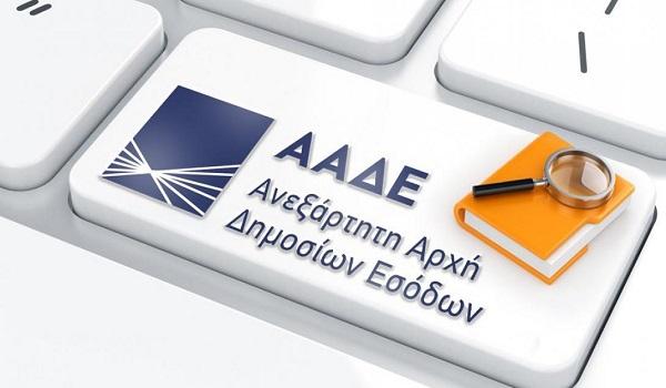 ΑΑΔΕ: Ληξιπρόθεσμες οφειλές 5,9 δισ ευρώ εντάχθηκαν στη ρύθμιση των 120 δόσεων