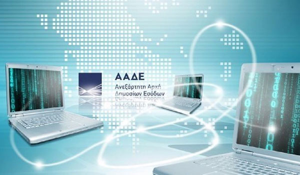 ΑΑΔΕ: Οδηγίες για τη συμπλήρωση της φορολογικής δήλωσης