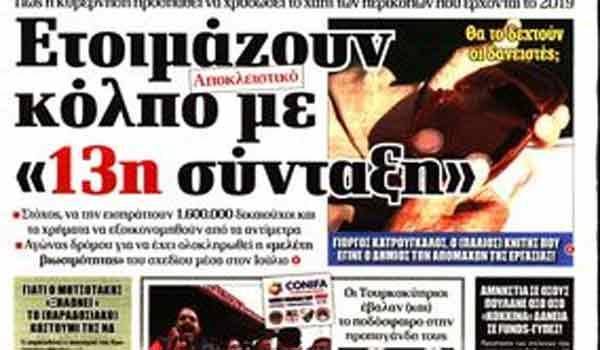 Πρωτοσέλιδα εφημερίδων: Συμφωνία, Ουρουγουάη, συντάξεις, αποστασία, Κυριακή 1 Ιουλίου