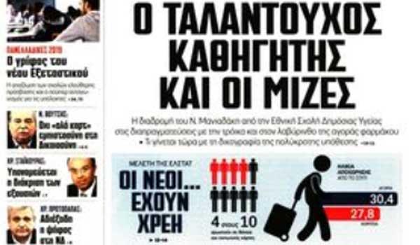 Κακοκαιρία, πρωτοσέλιδα σαββατιάτικων εφημερίδων, Σάββατο 5 Ιανουαρίου