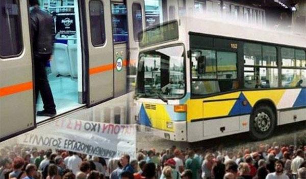 Απεργία σε όλα τα Μέσα Μαζικής Μεταφοράς την Τρίτη 18 Φεβρουαρίου