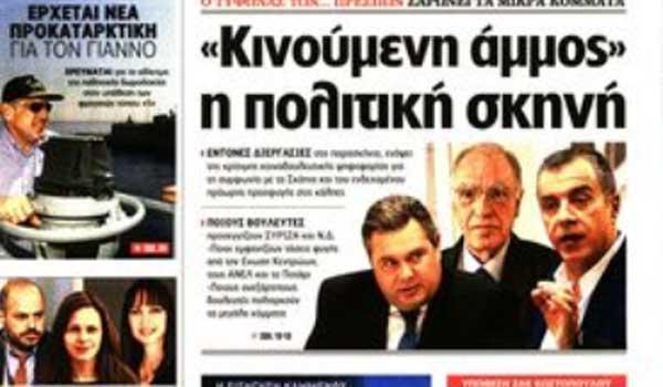 Κυκλώνας Ζορμπάς, δημοψήφισμα Σκοπίων, Μαλακάσα, πρωτοσέλιδα εφημερίδων, Κυριακή 30 Σεπτεμβρίου