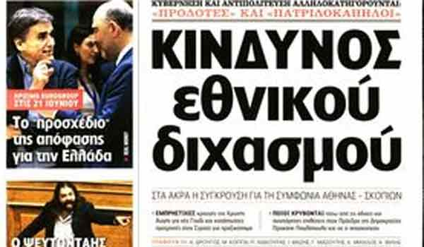 Πρωτοσέλιδα εφημερίδων: Πρέσπες, Καμμένος, Χρυσή Αυγή, Κυριακή 17 Ιουνίου