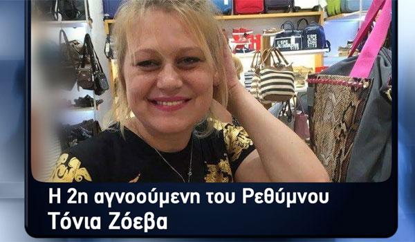 Κρήτη: Η εξαφάνιση ήταν δολοφονία. Μία σύλληψη για την υπόθεση της 38χρονης Τόνιας