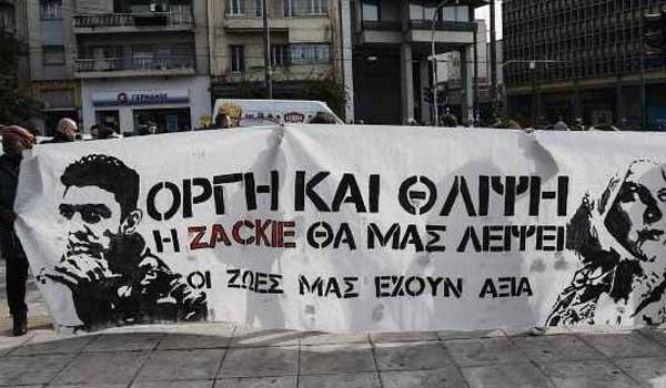 Συγκέντρωση διαμαρτυρίας για τον Ζακ Κωστόπουλο στη ΓΑΔΑ