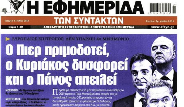 Πρωτοσέλιδα εφημερίδων και madata με μια ματιά, Τετάρτη 4 Ιουλίου