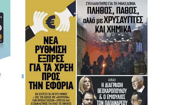 Ανεξαρτητοποιήθηκε ο Αμυράς, Επαφές Θεοχαρόπουλου με Θεοδωράκη, Πρωτοσέλιδα 21 Ιανουαρίου 2019