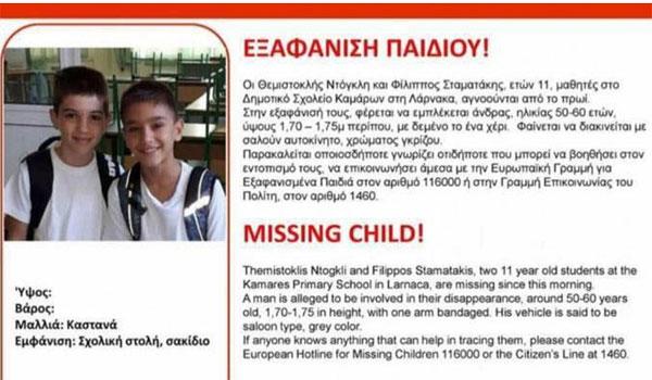 Κύπρος: Έτσι έγινε η απαγωγή των δύο παιδιών από το σχολείο. Η περιγραφή του δράστη