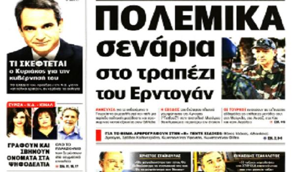 Πανελλαδικές, υποβάθμιση Τουρκίας, Τοπαλούδη,έγκλημα, διόδια, πρωτοσέλιδα Σάββατο 15 Ιουνίου