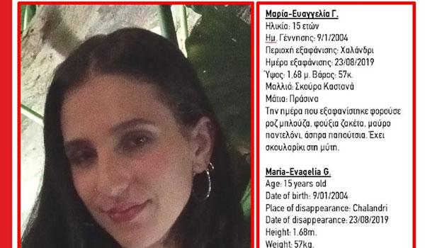 Συναγερμός στις Αρχές - Εξαφανίστηκε 15χρονη από το Χαλάνδρι