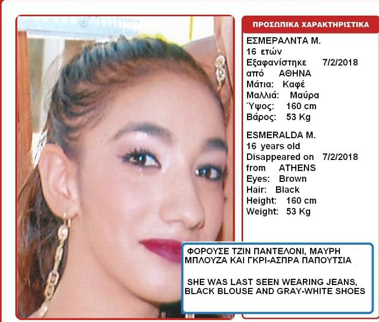 Εξαφανίστηκε 16χρονη στην Αθήνα. Χάθηκε ενώ ήταν στο σπίτι της