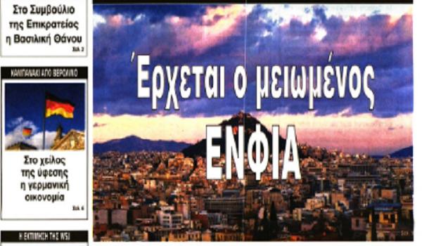 Φωτιά - Εύβοια, ΕΝΦΙΑ, Βάσεις 2019, Κακοκαιρία, πρωτοσέλιδα 17 Αυγούστου