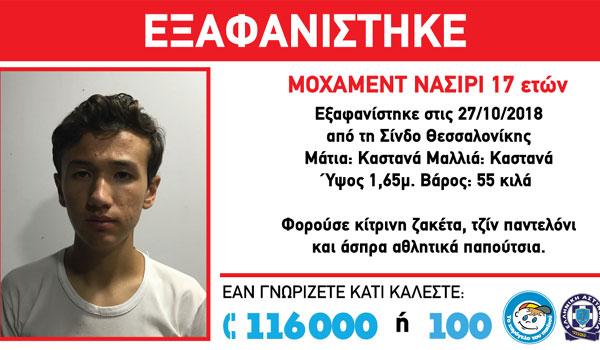 Θεσσαλονίκη: Αγνοείται 17χρονος από τη Σίνδο