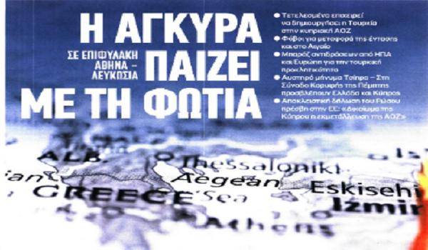 Κυρώσεις στην Τουρκία, πανελλαδικές, έγκλημα, 120δόσεις, αντικειμενικές, πρωτοσέλιδα 18 Ιουνίου