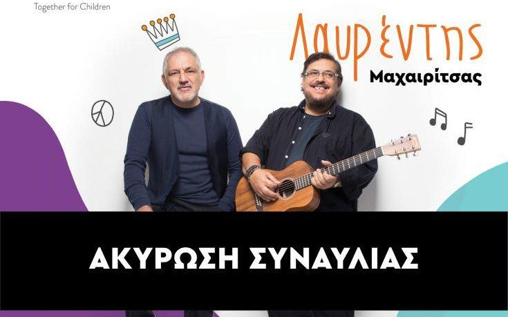 Τι μπορούν να κάνουν όσοι είχαν εισιτήρια για τη συναυλία Μαχαιρίτσα – Πορτοκάλογλου στο Ηρώδειο