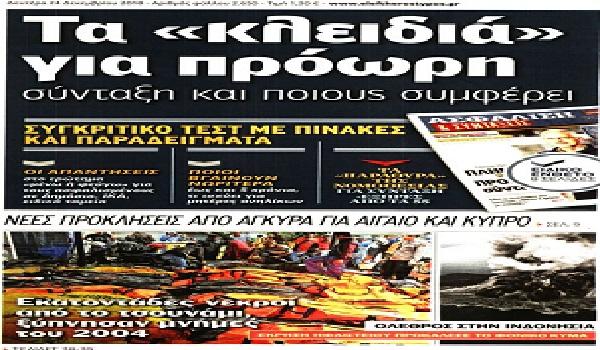 Τσουνάμι,φορολοταρία,τραγωδία στη Κρήτη, αναδρομικά, βασικός, πρωτοσέλιδα Δευτέρα 24 Δεκεμβρίου