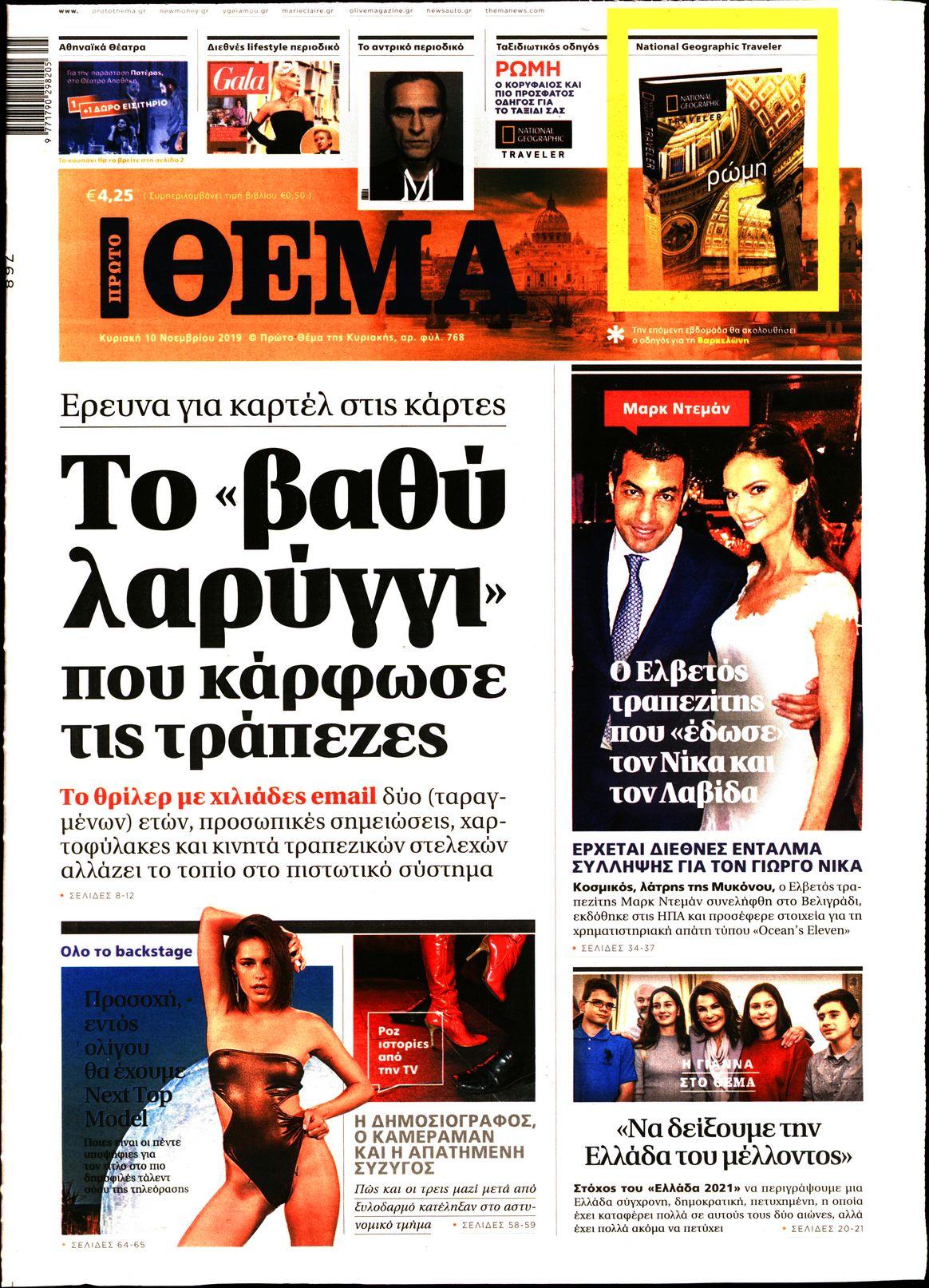 Κυριάκατικες εφημερίδες: Δείτε τα πρωτοσέλιδα σήμερα 10 Νοεμβρίου και τα madata της ημέρας