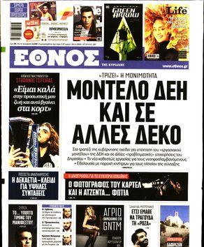 Κυριάκατικες εφημερίδες: Δείτε τα πρωτοσέλιδα 24 Νοεμβρίου και τα madata της ημέρας