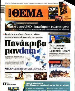 Κυριάκατικες εφημερίδες: Δείτε τα πρωτοσέλιδα 1 Δεκεμβρίου και τα madata της ημέρας