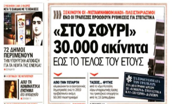 Έλληνες στρατιωτικοί, ΕΝΦΙΑ, πλειστηριασμοί, Φλώρος,απεργία, πρωτοσέλιδα εφημερίδων 2 Σεπτεμβρίου