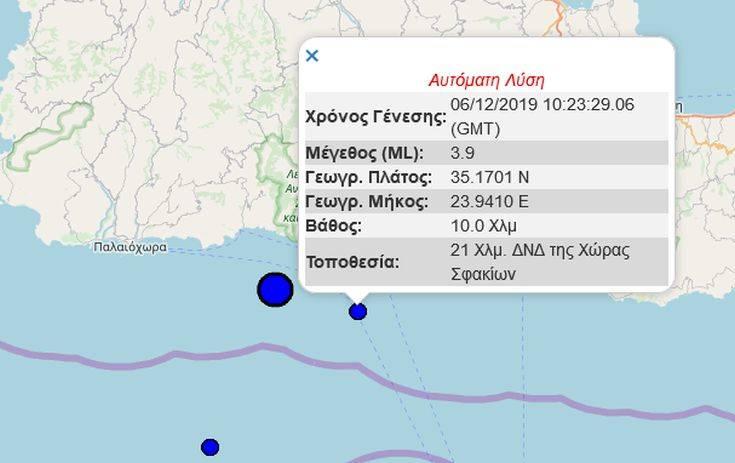 Νέος σεισμός τώρα στην Κρήτη. Η δόνηση είχε μέγεθος 4,2 Ρίχτερ