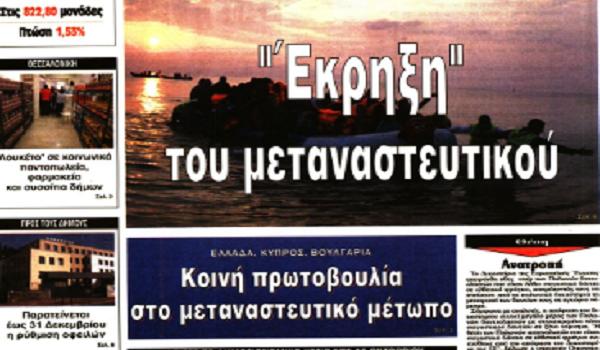 Βρετανία, Navtex, σεισμός, τραγωδία στο Αίγιο, συντάξεις χηρείας, πρωτοσέλιδα 4 Σεπτεμβρίου