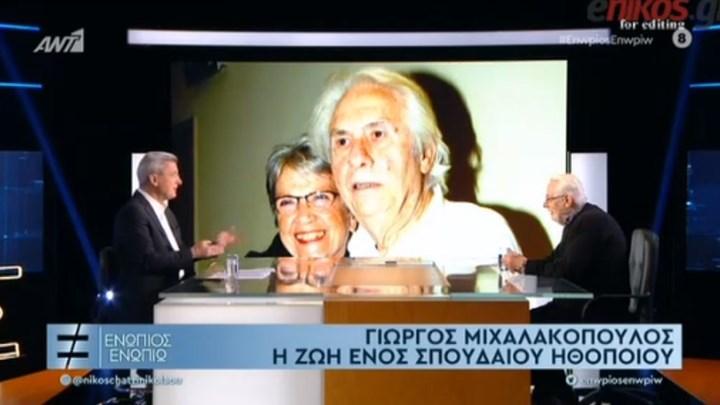 Γιώργος Μιχαλακόπουλος: Τι είπε για τον πόλεμο της Βουγιουκλάκη με την Καρέζη
