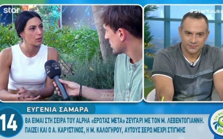 Ευγενία Σαμαρά: Το μπέρδεμα με τη Χριστίνα Μουστάκα και το τρολάρισμα των Ράδιο Αρβύλα