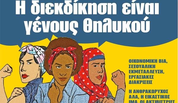 Πρωτοσέλιδα εφημερίδων και madata με μια ματιά, Πέμπτη 8 Μαρτίου