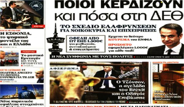 Εξαγγελίες ΔΕΘ, απειλές Ερτογάν, σχολεία, 120 δόσεις, πρωτοσέλιδα 8 Σεπτεμβρίου