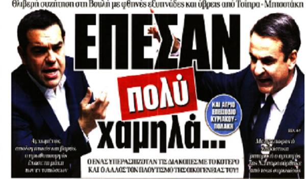 Σύνοδο Κορυφής, serial killer, κόντρα Τσίπρα - Μητσοτάκη, έγκλημα, πρωτοσέλιδα 9 Μαίου