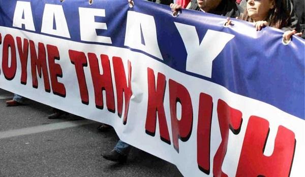Ημέρα κινητοποιήσεων: Τρεις συγκεντρώσεις στο κέντρο της Αθήνας