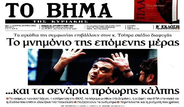 Πρωτοσέλιδα εφημερίδων, Σκοπιανό, νέος κόφτης στις συντάξεις, οικογενειακός γιατρός