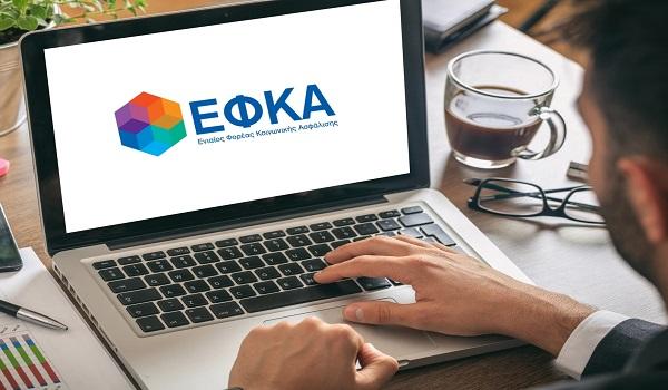 Αναρτήθηκαν τα ειδοποιητήρια για τις εισφορές Οκτωβρίου του ΕΦΚΑ - Μέχρι πότε πρέπει να καταβληθούν