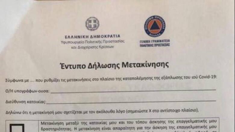 forma.gov.gr: Εδώ θα βρείτε τους δύο τύπους εγγράφων για την κυκλοφορία των πολιτών