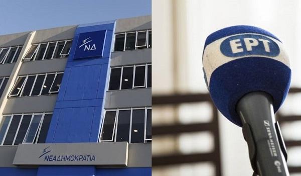 Η ανακοίνωση της ΕΡΤ για το εμπάργκο της ΝΔ. Γιατί σταματά να στέλνει βουλευτές στα πάνελ