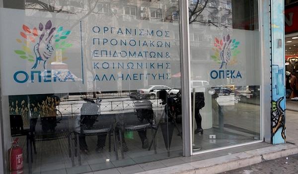 ΟΠΕΚΑ: Πότε θα γίνει η πληρωμή για τα προνοιακά επιδόματα Νοεμβρίου - Δεκεμβρίου