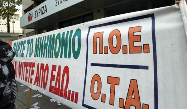 Μπαράζ κινητοποιήσεων ξεκινά η ΠΟΕ-ΟΤΑ
