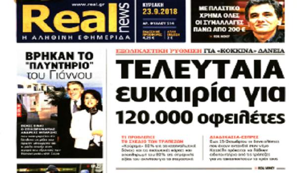 Ζακ, Φιλελεύθερος, Πρέσπες, κόκκινα δάνεια, τα πρωτοσέλιδα των εφημερίδων Κυριακή 23 Σεπτεμβρίου