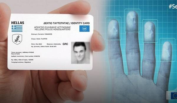 """Ματαιώνεται ο διαγωνισμός για τις νέες ταυτότητες - Έρχεται η """"Κάρτα του Πολίτη"""""""