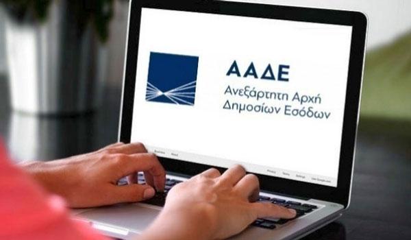 ΑΑΔΕ: 18 ερωτήσεις και απαντήσεις για τις βεβαιώσεις αποδοχών και συντάξεων