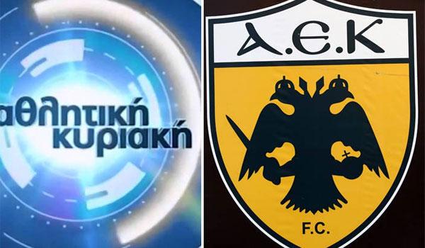 Κόντρα μεταξύ ΕΡΤ και ΑΕΚ για την Αθλητική Κυριακή. Καταγγελίες για προπαγάνδα