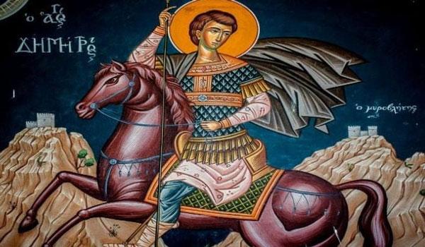 Ο Άγιος Δημήτριος ο Μυροβλύτης γιορτάζει σήμερα 26 Οκτωβρίου