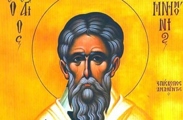 Σήμερα γιορτάζει ο Άγιος Μνημόνιος και έχει γενέθλια ο Γιώργος Παπανδρέου