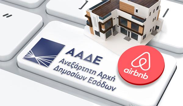 ΑΑΔΕ: Πώς θα υποβληθούν οι συγκεντρωτικές δηλώσεις τύπου Airbnb