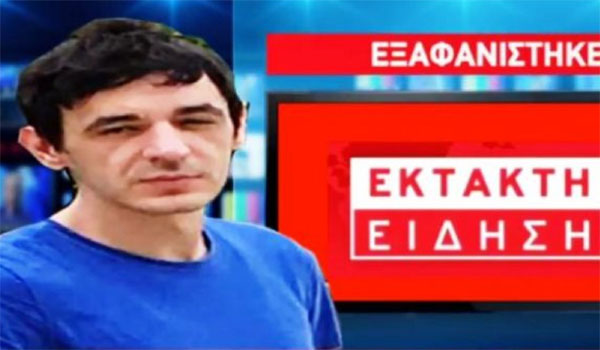 Εξαφανίστηκε 32χρονος από τη Ναύπακτο. Στο Άργος βρήκαν το ΙΧ του