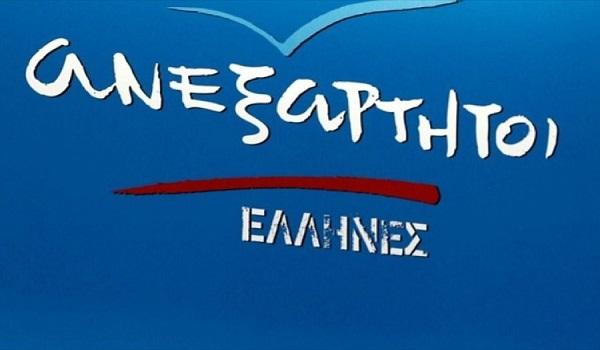 ΑΝΕΛ: H visa έγινε τελικά μίζα; Αναρωτιέται ο ελληνικός λαός