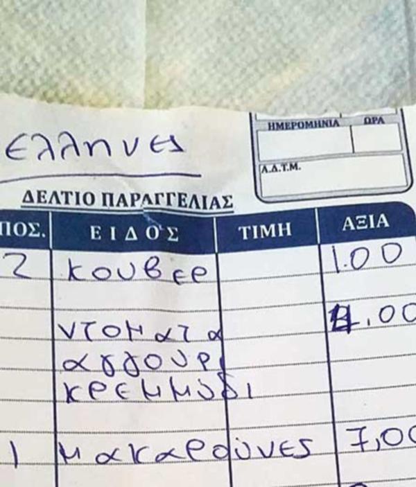 Κάρπαθος: Διαχωρίζουν τους πελάτες σε Έλληνες και ξένους στις παραγγελίες