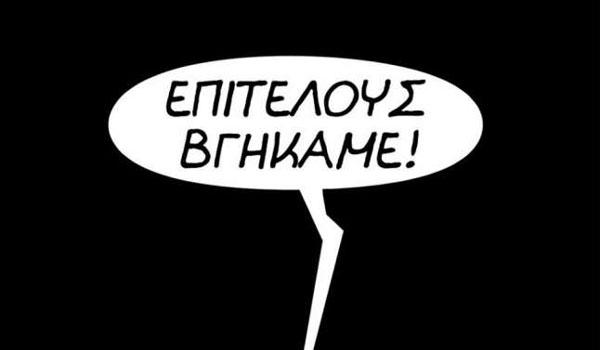 Τα σκίτσα του Αρκά για την έξοδο της Ελλάδας από τα μνημόνια!